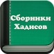 Сборники Хадисов by Anbrothers