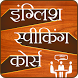 English Speaking Course-Hindi by BlackEyes Apps