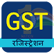 GST Online Registration Hindi 2017 by Parmeshvara App