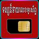 Khmer Lucky Phone Number by Khmer-Team-Developer