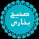 Sahih Bukhari Urdu Hadith Book by Syed Adnan