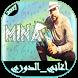 جديد أغاني الدوزي | MINA 2017