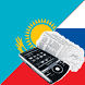 Russian Kazakh Dictionary by Bede Products