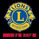 國際獅子會300F區