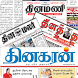Tamil News Papers Online by W3Softech India Pvt Ltd