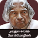 Abdul Kalam Quotes in Tamil by RMITMS