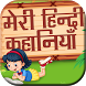 Meri Hindi Kahaniyan - My Hindi Stories by SoftCraft Studios