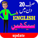 Learn English to Speak in Urdu by zSign_Tech