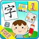 Kids Chinese Learning Vol 1 by FUNboxx