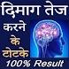 दिमाग तेज करने के अचूक उपाए - 100% रिजल्ट