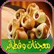 معجنات وفطائر مغربية by rightapps