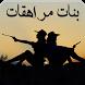 رواية بنات مراهقات - رواية رومانسية by riwayat 3arabia