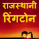 Skynet - Rajasthani Ringtones by aimdigitech