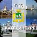 Екатеринбург - Инфо by Mobile7