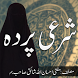 Sharayi Parda by Apps Array