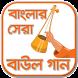 বাউল গান - Baul Song - Lalon song-Bangla Baul Gaan by GreenZone Tech