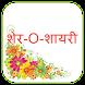 Hindi Sher-O-Shayari by Worxmart Studioz