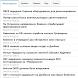 Новости Донбасса. ДНР онлайн by Старт-Студия