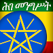 Constitution of Ethiopia (Ethiopian Constitution)