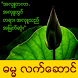 Myanmar Dhamma Present by Blowing Sky