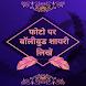 बॉलीवुड शायरी - Hindi Bollywood Shayari Collection