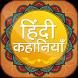 Hindi Kahaniya हिंदी कहानियां Hindi Stories by FIKB