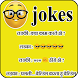 Hindi Jokes Latest Pictures