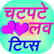 Love Tips in Hindi by walldoor