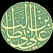 ديوان الإمام علي عليه السلام