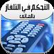جهاز التحكم عن بعد في اي تلفاز by تعارف بنات 2017