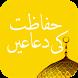 Hifazat Ki Duain by JHSMT