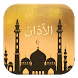 Adhan Salat Prayer by alidroid inc