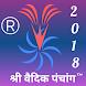Shri Vedic Panchang 2018 Calendar Hindi श्री वैदिक