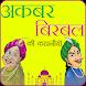 Akbar Birbal Ki kahaniya by Fireball Solutions