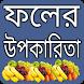 ফলের উপকারিতা ও গুনাগুন by Bd Apps House