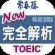 常春藤New TOEIC®模擬測驗-完全解析 by Soyong Corp.