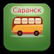 "Автобус ""Саранск"" by Рустам Асмандияров"