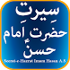 Seerat-e-Hazrat Imam Hasan A.S by FconeSolutions
