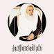 محمد العثيمين شرح القواعد والأصول by Eslll Apps