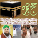 Hajj and Umrah Advice Amli by Awan Brothers Atk