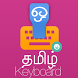 Tamil Keyboard by Softcrust Solution