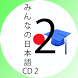 Minna No Nihongo Cd 2 Pro by phApps