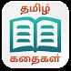 Tamil Stories (Offline)