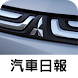 MITSUBISHI News by E-AutoNet Publication Taiwan