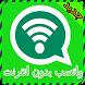 واتسب بدون انترنت prank by Hrotex Arab