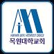 목원대학교회