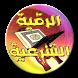 Islamic Ruqyah using Suunha by IslamicEncy