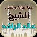 خطب ومحاضرات الشيخ خالد الراشد by MedoeBooks