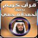 قرآن كريم بصوت احمد العجمي by way to allah