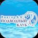 Виктор & K - Подводный клуб by AlAnNi - mobile